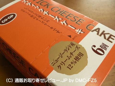 生協のスティックチーズケーキパッケージ